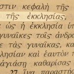 """The words of Paul, """"Christ is the Head of the church"""" pictured in the Greek text of Ephesians 5:23."""