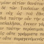 Hope of Israel pictured in the Greek text of Acts 28:20. A possible name of Jesus.