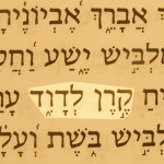 Picture of the messianic name, Horn of David (Qeren leDawid), in the Hebrew text of Psalm 132:17