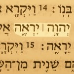 "Picture of Yahweh yir'eh (Jehovah Jireh) translated ""the LORD will provide"" in the Hebrew text of Genesis 22:14"