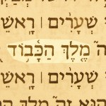A name of God, the King of glory (Melekh ha'kavod) pictured in the Hebrew text of Psalm 24:7.