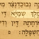 An Aramaic name of God - King of heaven (Melekh shemayya) - pictured in the Aramaic text of Daniel 4:37.