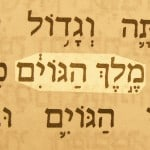 King of the nations (Melekh haggoyim) pictured in the Hebrew text of Jeremiah 10:7. One of the Old Testament names of God.