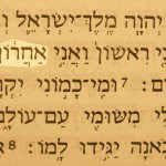 The Hebrew word meaning Last (Akharon) pictured in the text of Isaiah 44:6.