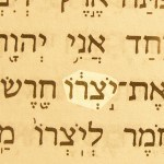 Maker (Yotsero) pictured in the Hebrew text of Isaiah 45:9.