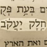 Portion of Jacob (Kheleq Ya'aqov) pictured in the Hebrew text of Jeremiah 10:16.