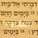 Righteous Branch (Tsemakh tsedaqah) pictured in the Hebrew text of Jeremiah 33:15