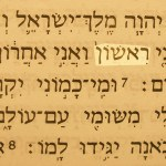 First (Ri'shon) pictured in the Hebrew text of Isaiah 44:6.