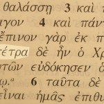 """The Greek word petra meaning """"Rock"""" pictured in the Greek text of 1 Cor. 10:4 where Paul says that Jesus is the spiritual rock."""