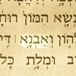 Stone (avna) photographed in the Aramaic text of Daniel 4:35.