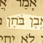 Tested Stone (Even bokhan), a messianic name of Jesus, photographed in the Hebrew text of Isaiah 28:16.