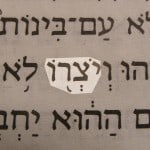 Their Creator (Yotsero) pictured in the Hebrew text of Isaiah 27:11