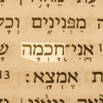Picture of a possible prophetic name of Jesus, Wisdom (khokhmah), in the Hebrew text of Proverbs 8:12.