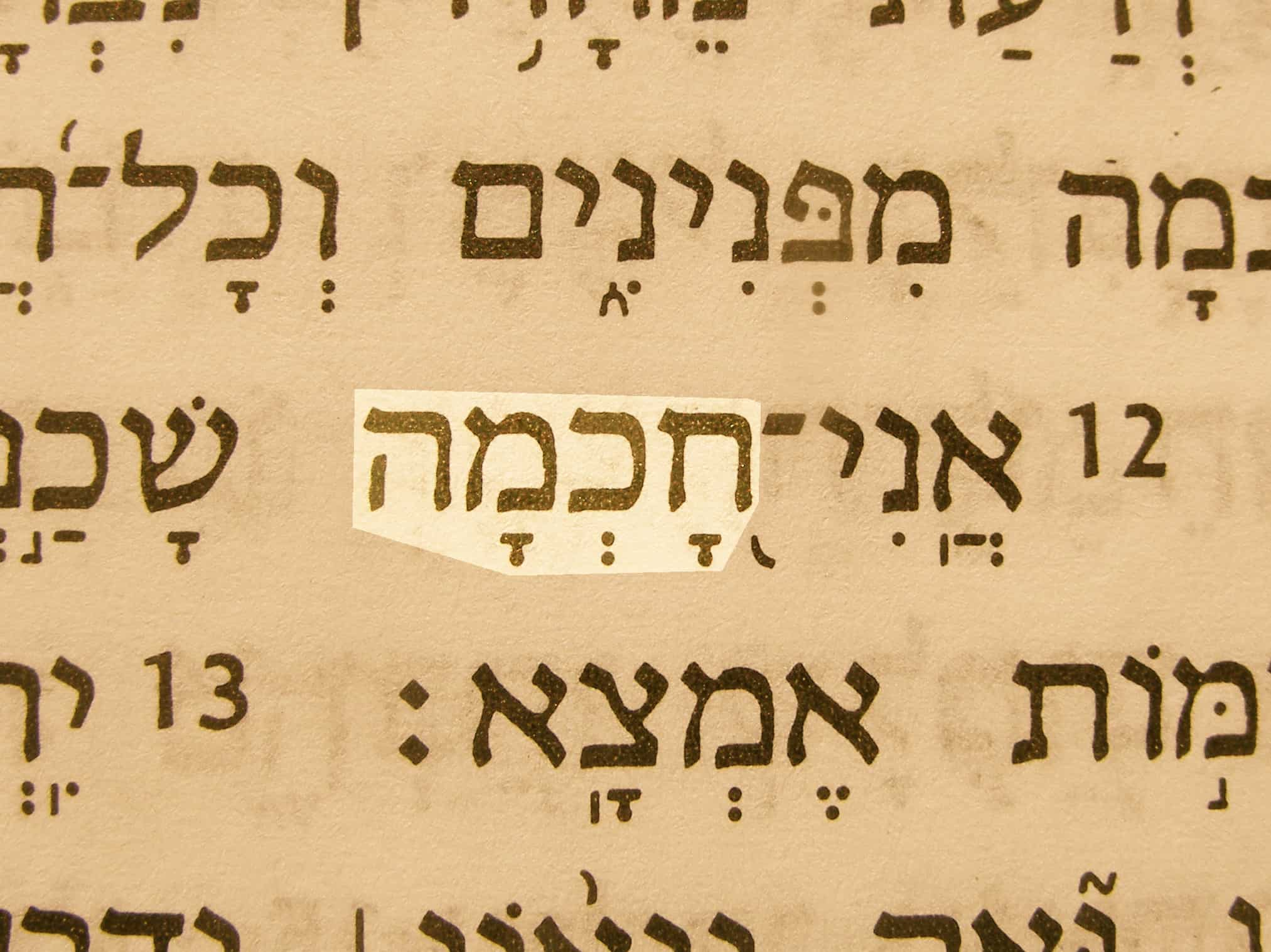 wisdom all the biblical names for god