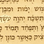 Picture of the name of God, Your Maker (Osekha), in the Hebrew text of Isaiah 51:13