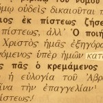 The Greek word katara, meaning a curse, pictured in the text of Galatians 3:13. A name of Jesus who became a curse for us by taking our sins on Himself.