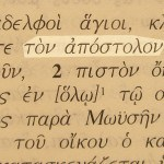 One of the names of Jesus. The Greek word for apostle pictured in the text of Hebrews 3:1.