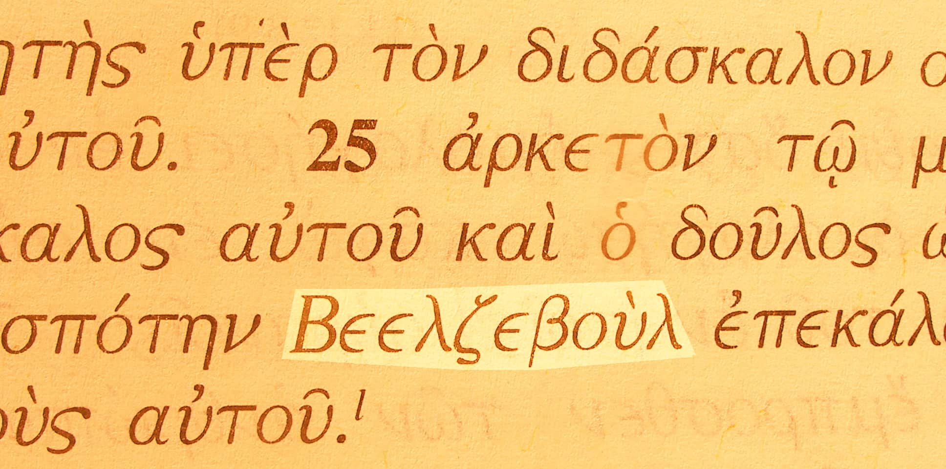 beelzebul an insulting name for jesus given by his enemies