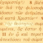 The Greek word for Deity pictured in the text of Colossians 2:9.