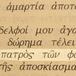 Father of lights pictured in the Greek text of James 1:17.