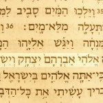 God of Abraham Isaac and Israel (Elohei Avraham Yitskhaq weYisra'el) pictured in the Hebrew text of 1 Kings 18:36.