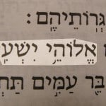 God of my salvation (Elohei yish'i) pictured in the Hebrew text of Psalm 18:46.