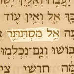 God who hides Himself (El mistatter) pictured in the Hebrew text of Isaiah 45:15.