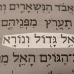 Great and awesome God (El gadol wenora) pictured in the Hebrew text of Deuteronomy 7:21.
