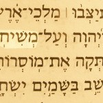 His Anointed (Meshikho) pictured in the Hebrew text of Psalm 2:2.