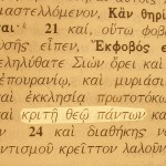 Judge of all pictured in the Greek text of Hebrews 12:23.