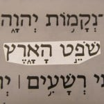 Judge of the earth (Shofet ha'arets) in the Hebrew text of Psalm 94:2.