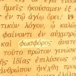 Morning Star pictured in the Greek text of 2 Peter 1:19.