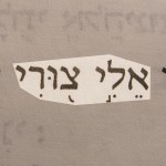 My God my rock (Eli tsuri) pictured in the Hebrew text of Psalm 18:2
