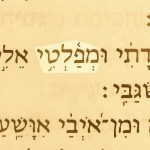 My deliverer (Mefalti) pictured in the Hebrew text of Psalm 18:2.