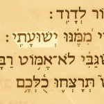 My Salvation (Yeshu'ati) pictured in the Hebrew text of Psalm 62:2.