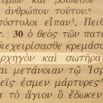 Prince and Savior is one of the translations of the Greek text of Acts 5:31 pictured here.