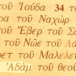 """Of Adam"" pictured in the Greek text of Luke 3:38 is one way of writing ""Son of Adam ."""