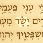 Picture of Upright One (Yashar) in the Hebrew text of Isaiah 26:7.