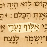 Friend of my youth ('Alluf ne'urai) pictured in the Hebrew text of Jeremiah 3:4.