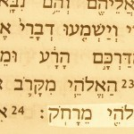 God far off (Elohei merakhoq) photographed in the Hebrew text of Jeremiah 23:23.