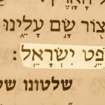 Judge of Israel, or Israel's ruler (Shofet Yisra'el) pictured in the Hebrew text of Micah 5:1.