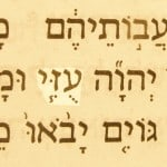 My strength (Uzzi) pictured in the Hebrew text of Jeremiah 16:19.