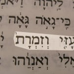 My strength and song (Ozzi wezimrat) pictured in the Hebrew text of Exodus 15:2.