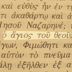 Holy One of God, a name of Jesus, pictured in the Greek text of Mark 1:24.