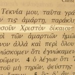 Jesus Christ the righteous pictured in the Greek text of 1 John 2:1.