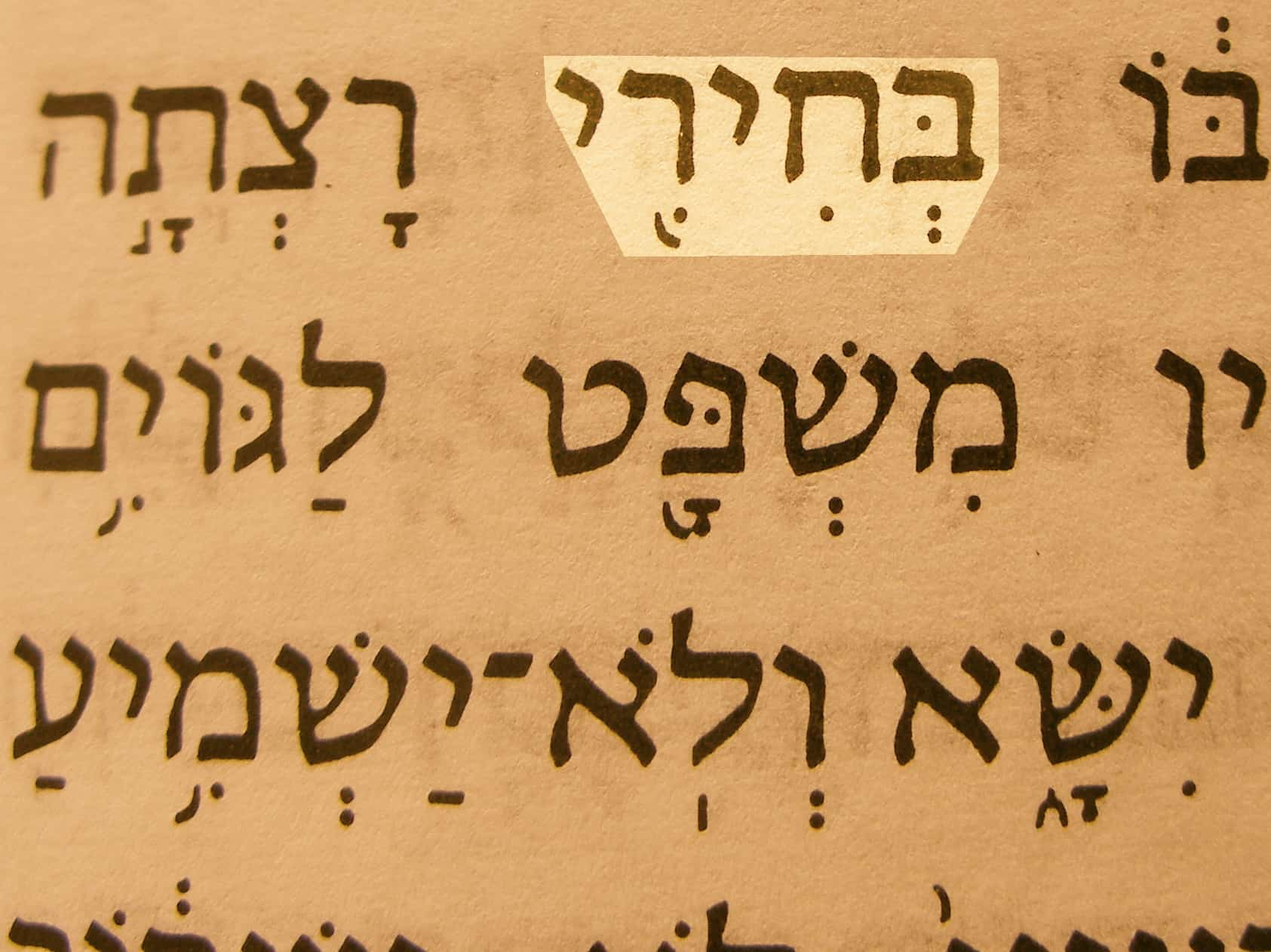 how to say name in hebrew