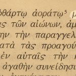 Only God, pictured in the Greek text of 1 Timothy 1:17. One of the New Testament names of God.