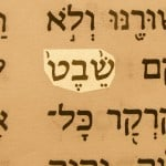Scepter (Shevet) pictured in the Hebrew text of Numbers 24:17. One of the early messianic names of Jesus in the Old Testament.