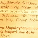 Servant to the circumcision, pictured in the Greek text of Romans 15:8. One of the names of Jesus in the New Testament.