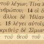 """Peter's exclamation, """"You are the Christ (Messiah), the Son of the Living God,"""" pictured in the Greek text of Matthew 16:16."""